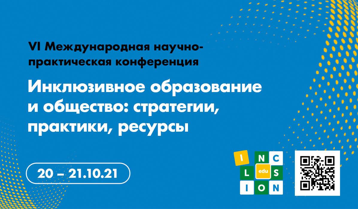 2021-05-27 20–21 октября: VI Международная научно-практическая конференция