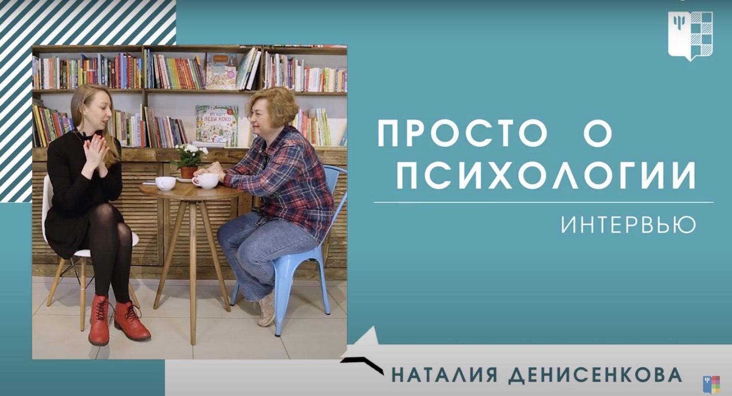 Интервью с Наталией Денисенковой